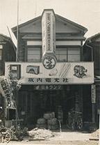 昭和21年 坂内電光社