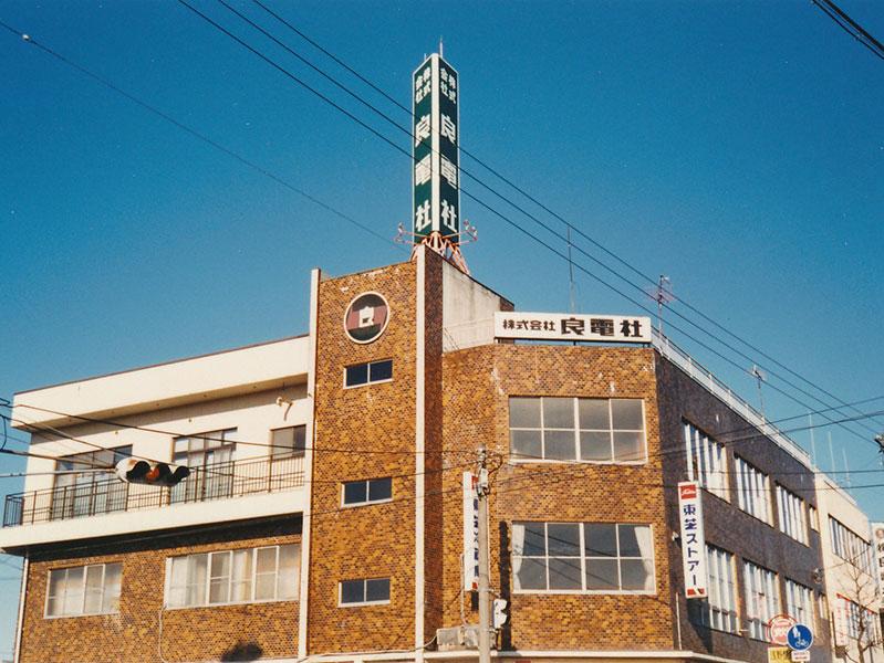 昭和43年 現在地に新築移転