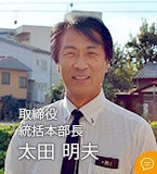 常務執行役員 工事営業部長 太田 明夫